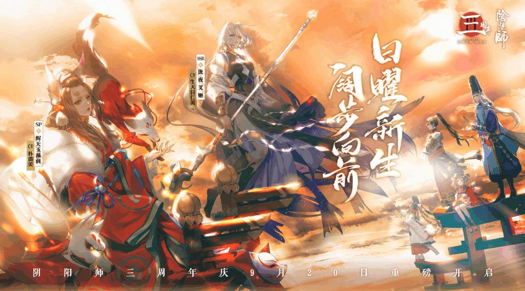 中国版三周年イベント