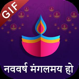 Happy New Year Gujarati Gif 85