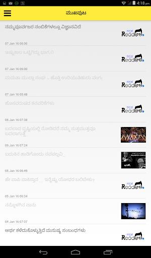 Readoo Kannada