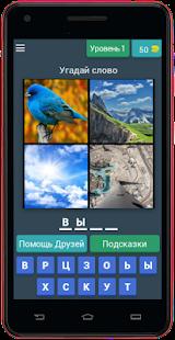4 картинки 1 слово (4 Фото 1 слово) - náhled