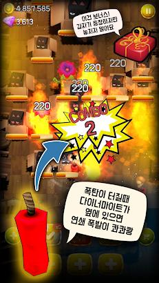 폭탄 키우기- image