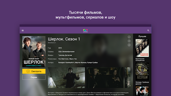 Интерактивное TV- screenshot thumbnail