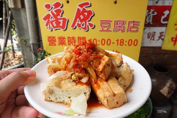 福原豆腐店 酥脆嫩噴汁臭豆腐,大推薦之台東池上美食!