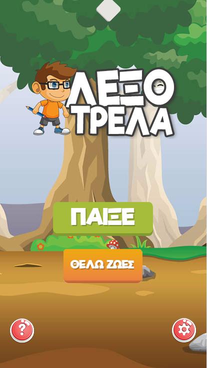 ΛΕΞΟΤΡΕΛΑ - στιγμιότυπο οθόνης