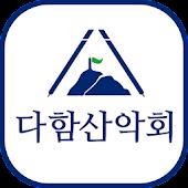 다함산악회