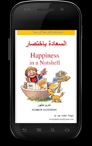كيف نحقق السعادة في حياتنا