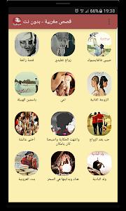قصص مغربية واقعية - بدون نت screenshot 4