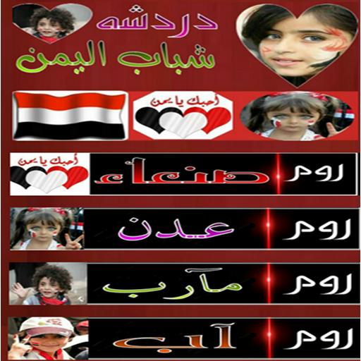 شات شباب اليمن