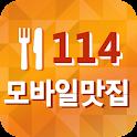 [114모바일맛집]-전국맛집전화번호안내 icon