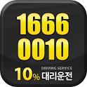 16660010행복한길 10프로대리운전/탁송 icon