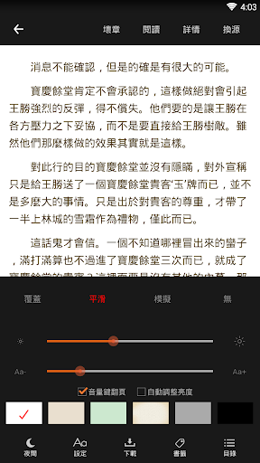 Screenshot for 多點小說 in Hong Kong Play Store