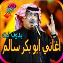 جميع اغاني ابو بكر سالم بدون نت icon