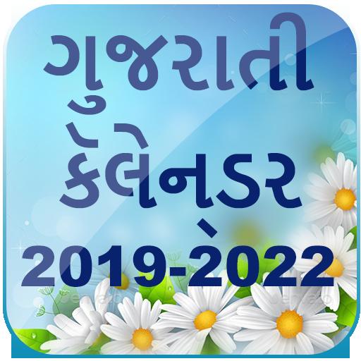 Gujarati Calendar 2022.About Gujarati Calendar 2019 2022 4 Years Calendar Google Play Version Apptopia