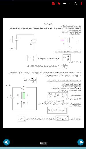دروس الفيزياء BAC