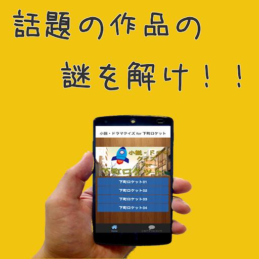 小説・ドラマクイズ検定 for 下町ロケット