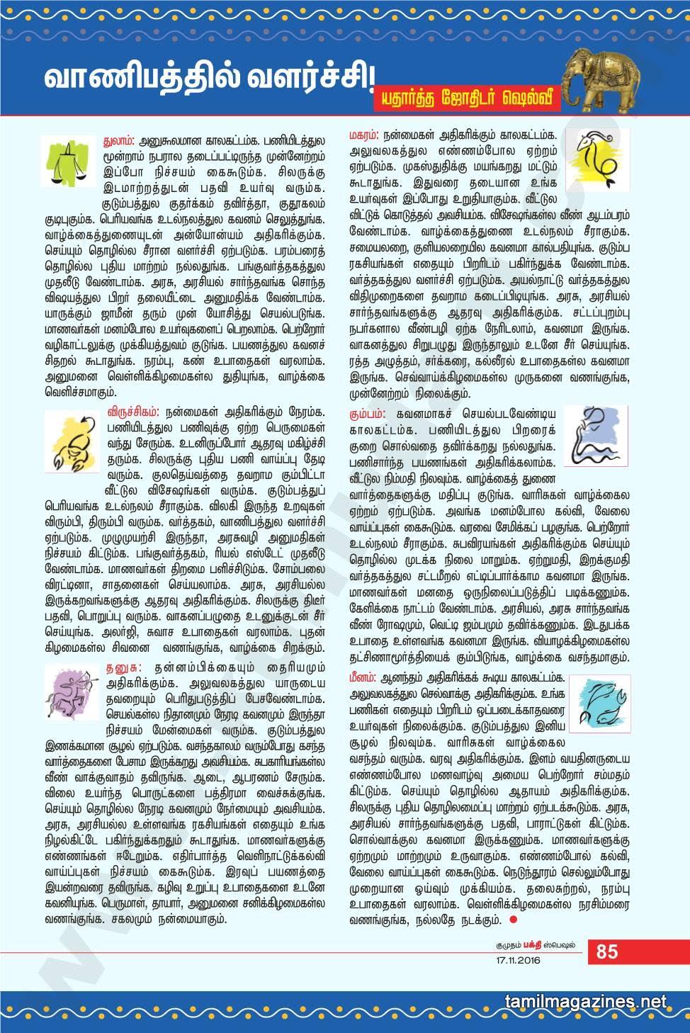 Rasipalan predictions by Jothidar Shelvi
