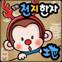 [장원] 천지한자 플래시카드 (지) icon