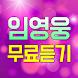 임영웅 무료듣기 - 트로트 7080 베스트 인기곡 뽕짝 메들리 100% 무료 노래모음
