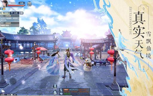 诛仙手游-新马版 screenshots 2