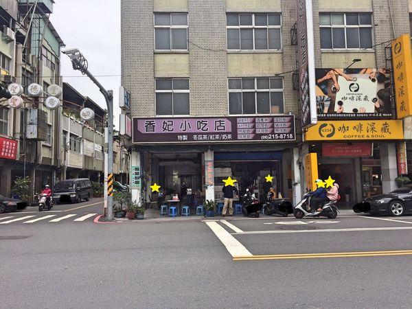 香妃小吃店