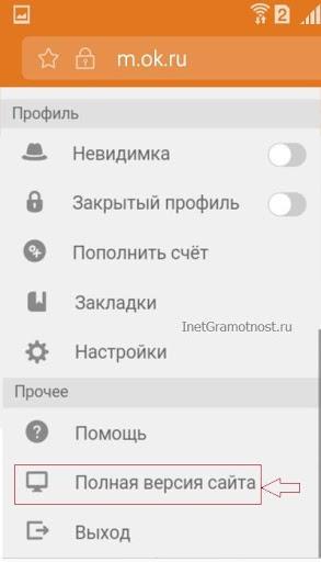 Odnoklassniki. Ru приложение (неофициальный) apk download.