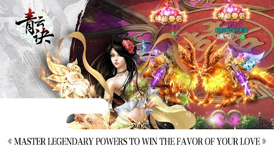 青云诀(Fate of Ascension)- screenshot thumbnail