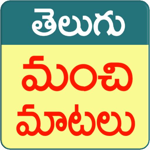 Manchi Matalu (Telugu Quotes)