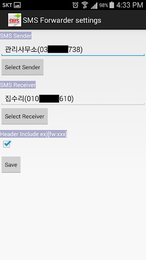문자 자동 전달 전송