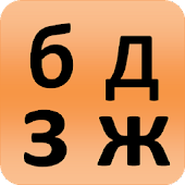 Russian alphabet for university students