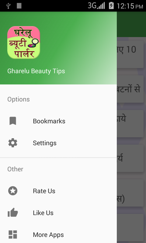 Gharelu Beauty Tips- screenshot