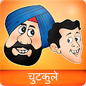 Hindi Jokes & SMS icon