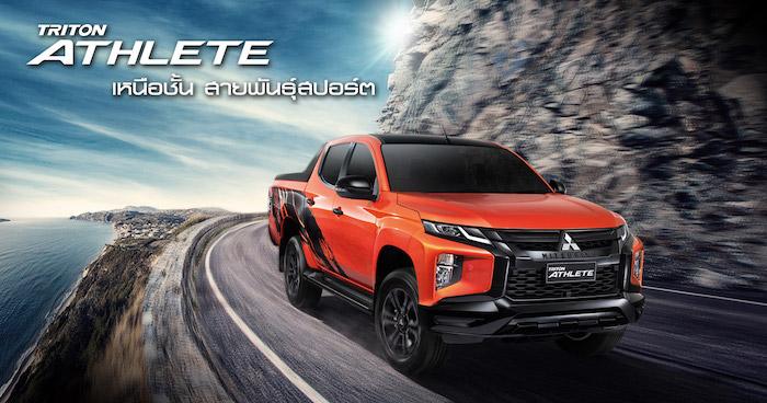 รีวิว Mitsubishi Triton Athlete 2020