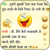 Funny Jokes Pictures For Whatsapp