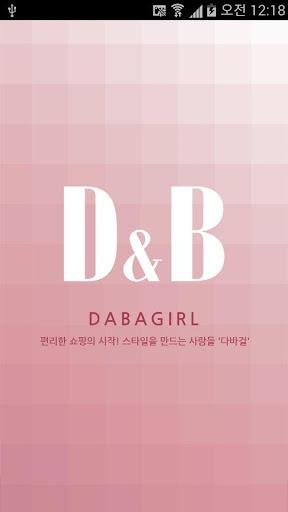 다바걸 D B by DABAGIRL