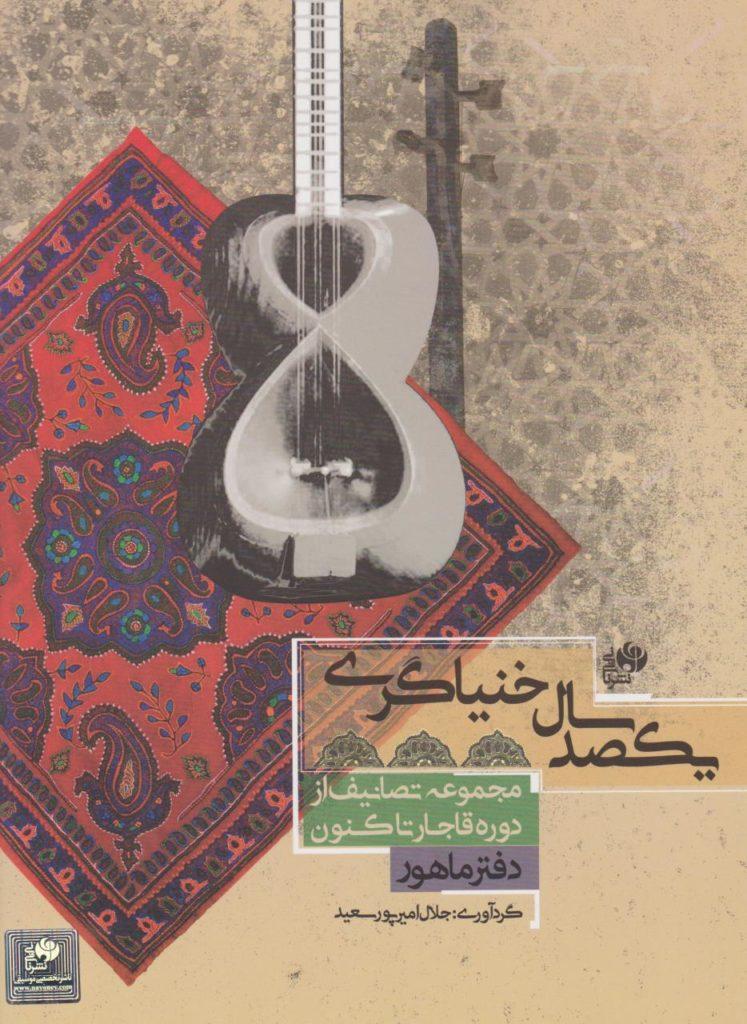 کتاب یکصد سال خنیاگری مجموعه تصانیف ازدوره قاجار تاکنون جلال امیر پورسعید انتشارات ماهور