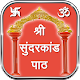 श्री सुन्दरकाण्ड पाठ | Sundarkand Paath for PC-Windows 7,8,10 and Mac