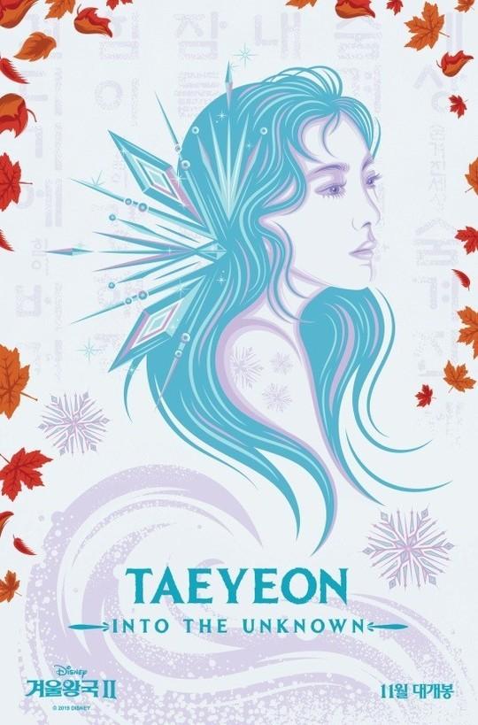 taeyeon frozen 2 mv 1