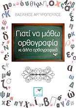 Photo: Γιατί να μάθω ορθογραφία κι άλλα ορθογραφικά, Βασίλειος Αργυρόπουλος, Εκδόσεις Σαΐτα, Απρίλιος 2015, ISBN: 978-618-5147-33-4, Κατεβάστε το δωρεάν από τη διεύθυνση: www.saitapublications.gr/2015/04/ebook.154.html