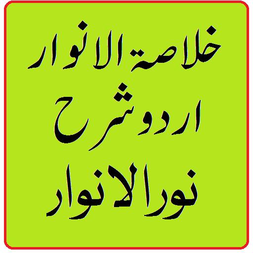 Noor Ul Anwar Pdf