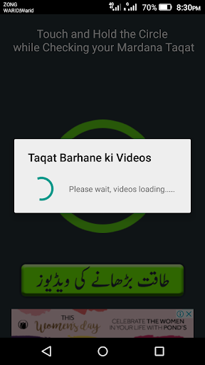 Mardana Taqat Checker screenshot 2