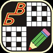Crosswords classic 50