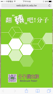 3D分子撲克牌 - náhled