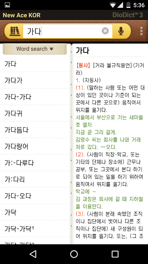 DioDict 3 KOREAN Dictionary- screenshot