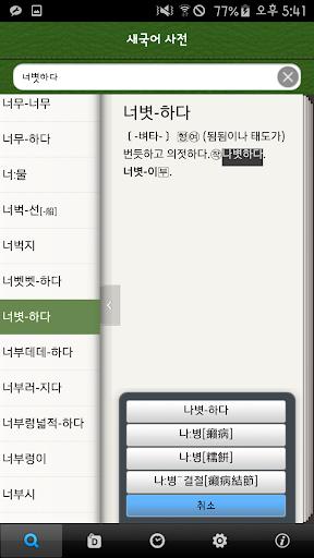 동아 새국어사전 screenshot 2