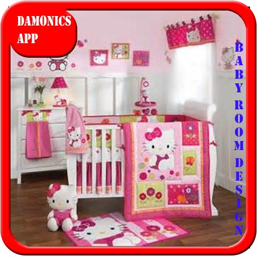 可爱的婴儿房设计 生活 App LOGO-硬是要APP