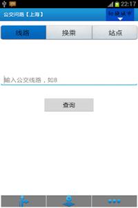 公交问路 screenshot 0