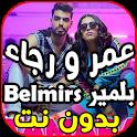 أغاني رجاء و عمر بلمير - تمارة TAMARA - بدون نت icon