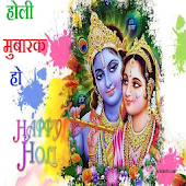 होली शायरी- Holi Shayari In Hindi For Wishing.. Android APK Download Free By Sarkari Apps