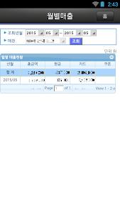 SG골프 매장관리시스템 screenshot 3