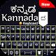 Kannada Keyboard & English Keyboard with Emoji APK